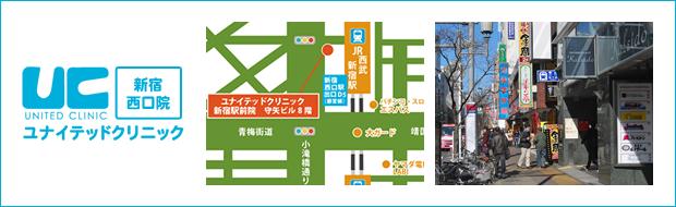 ユナイテッド新宿駅前院