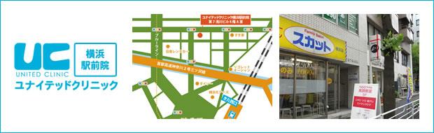 ユナイテッド横浜駅前院